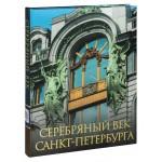 Серебряный век Санкт-Петербурга (в коробе)