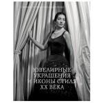 Ювелирные украшения и иконы стиля XX века (в коробе)