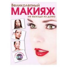 Великолепный макияж не выходя из дома (+ DVD-ROM) (в коробе)