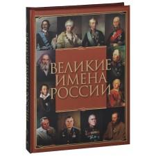 Великие имена России (в коробе)