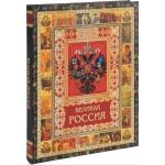 Великая Россия (формат А3) (в коробе)