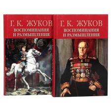 Г. К. Жуков. Воспоминания и размышления. 2 тома в коробе.