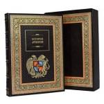 История Армении