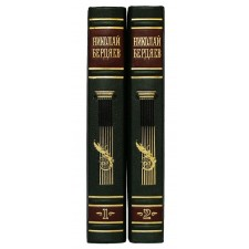 Бердяев Н. Философия творчества, культуры и искусства в 2 томах.