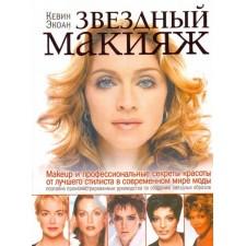 Звездный макияж (в коробе)