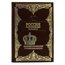 Ключевский В.О. Россия в исторических портретах.