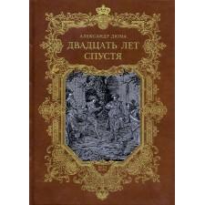 Александр Дюма. Двадцать лет спустя. 2 тома.