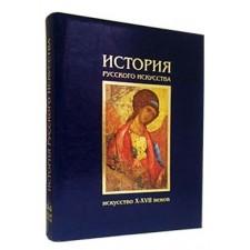 История русского искусства. том 1. Искусство X-XVII веков