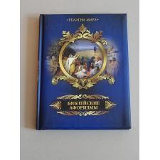 """Подарочный набор """"Библейские афоризмы"""" 5 предметов."""