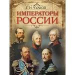 """Набор """"Императоры России"""""""