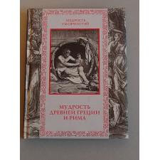 """Подарочный набор """"Мудрость древней Греции и Рима"""", 5 предметов."""