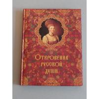 """""""Откровения русской души"""""""