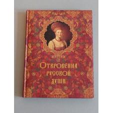 """Подарочный набор """"Откровения русской души"""", 5 предметов."""