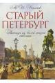 """Набор """"Старый Петербург"""""""