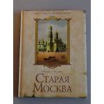 Набор Старая Москва + шкатулка