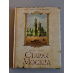 Старая Москва + шкатулка