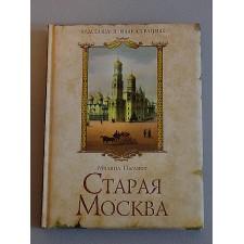Старая Москва с шкатулкой из дерева