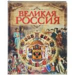 """Набор """"Великая Россия"""""""