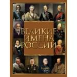 """Набор """"Великие имена России"""""""