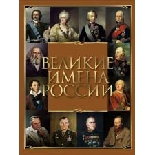 """Подарочный набор """"Великие имена России"""""""