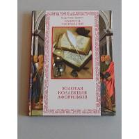 Золотая коллекция афоризмов + шкатулка