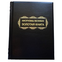 """""""Золотая книга афоризмов"""""""