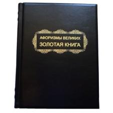 """Подарочный набор """"Золотая книга афоризмов"""""""