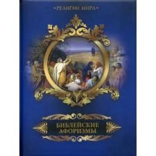 """Подарочный набор """"Библейские афоризмы"""""""