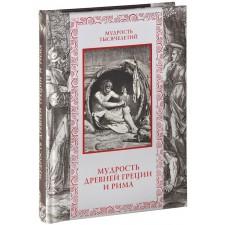 """Подарочный набор """"Мудрость древней Греции и Рима"""""""