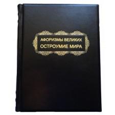 """Подарочный набор """"Остроумие Мира"""""""