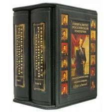 Генералитет Российской Империи: энциклопедический словарь генералов и адмиралов от Петра I до Николая II.