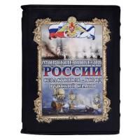 Морские победы России. Севастополь - город русской славы