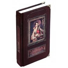 Наполеон Бонапарт. Путь к империи