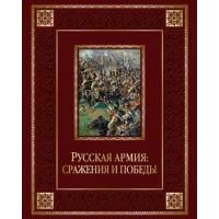 Русская армия: сражения и победы