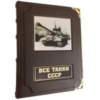 Все танки СССР