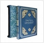 Рубайят. Омар Хайям и персидские поэты X - XVI вв
