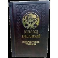В.Крестовский Петербургские трущобы