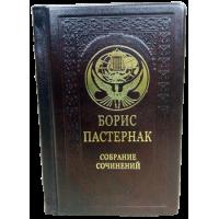 Б.Пастернак. Собрание сочинений