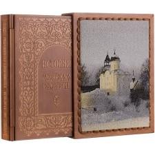 История российского государства (деревянный переплет)