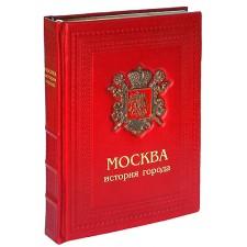 Москва. История города (кожаный переплет)