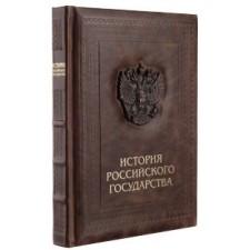 История российского государства (переплет из натуральной кожи)