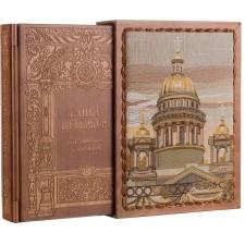 Санкт-Петербург. История города (деревянный переплет)