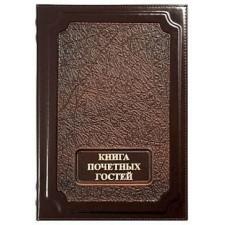 Книга почётных гостей со вставкой