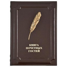"""Книга почётных гостей """"Перо"""""""