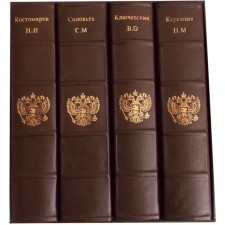 Соловьев. Костомаров. Ключевский. Карамзин. 4 тома