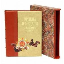 Ордена и медали Советского Союза (в футляре)
