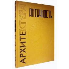 Античность. Большая коллекция
