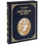 Н.В. Гоголь. Мертвые души