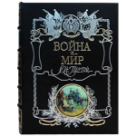 Л.Н Толстой. Война и мир
