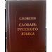 Ожегов, Словарь русского языка